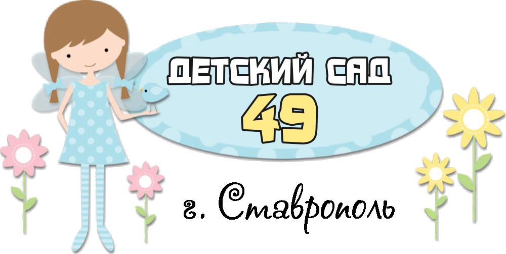 49.stavsad.ru